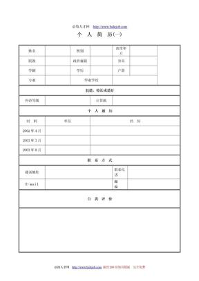 个人简历模板,28套,含应届毕业生版.doc