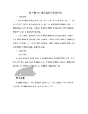 道可视360度全景泊车影像系统.doc