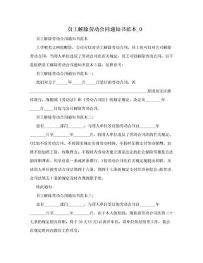 员工解除劳动合同通知书范本_0.doc