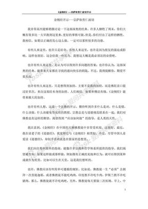 金刚经开示——宗萨钦哲仁波切.pdf
