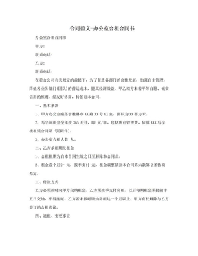 合同范文-办公室合租合同书.doc