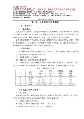 [学士]某六层框架办公楼结构毕业设计计算书_secret.doc