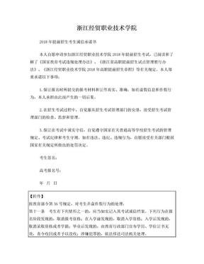 浙江经贸职业技术学院2018年提前招生考生诚信承诺书.doc