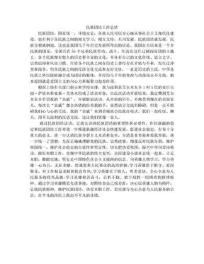 民族团结工作总结.doc