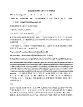 蓖麻油裂解制癸二酸生产工艺研究进.docx