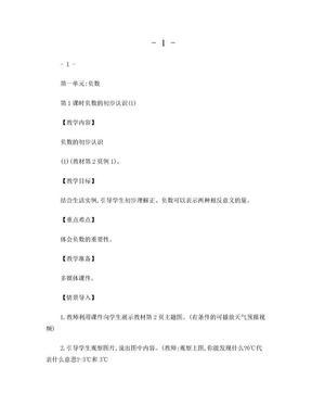 2018新人教版六年级下册数学教案.doc