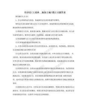 经济法(王成林__施扬主编)课后习题答案.doc