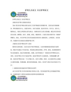 护理人员论文  社区护理论文.doc