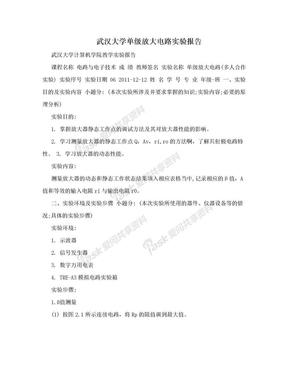 武汉大学单级放大电路实验报告.doc
