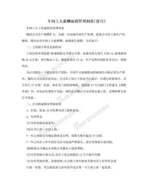 车间工人薪酬福利管理制度[技巧].doc