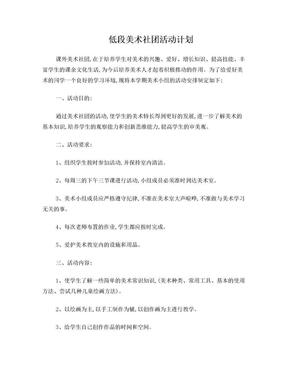 低段美术社团活动计划.doc
