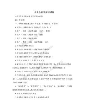 企业会计学历年试题.doc