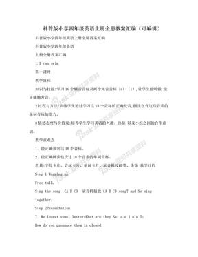 科普版小学四年级英语上册全册教案汇编(可编辑).doc