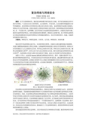 复杂网络与网络安全.pdf