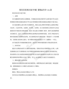 保育员培训计划(中级)【精品共享-doc】.doc