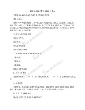 建设工程施工劳务分包合同范本.docx