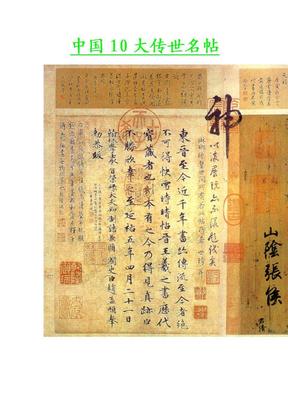 中国10大传世名帖.doc