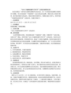 艺术节招商方案.doc