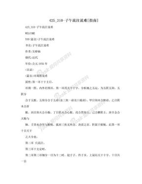 425_310-子午流注说难[指南].doc