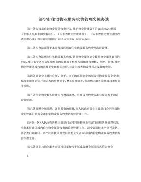 济宁市住宅物业服务收费管理实施办法.doc