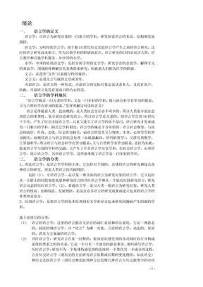 语言学考研精华整理.doc