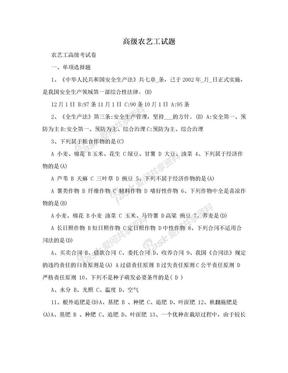高级农艺工试题.doc