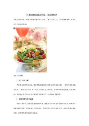 15种食物的神奇功效—番茄能醒酒.doc