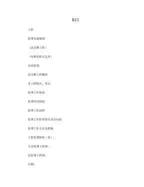 江苏省高支模监理细则.doc