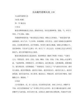 天山派丹道周天功_118.doc