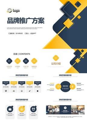 商务风品牌推广方案模板.pptx