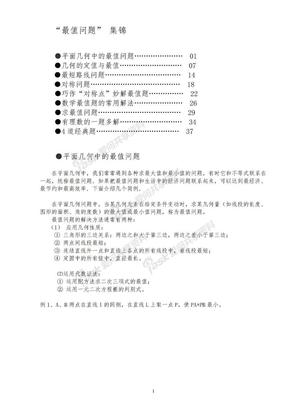 """初中数学""""最值问题""""_集锦.doc"""