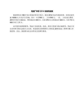 毛坦厂中学2014年高考成绩.docx