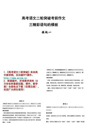 高考语文二轮突破考前作文03.精彩语句的模板(PPT课件).ppt