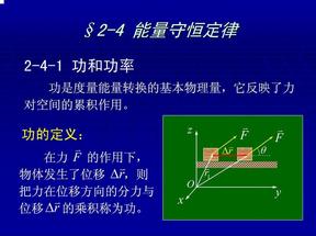 能量守恒定律.pdf
