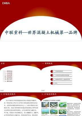 中联重科多品牌战略及并购案例.ppt