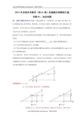 2012年中考数学压轴题专题01:动点问题.doc
