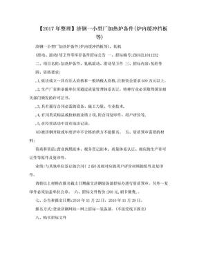 【2017年整理】济钢一小型厂加热炉备件(炉内缓冲挡板等).doc