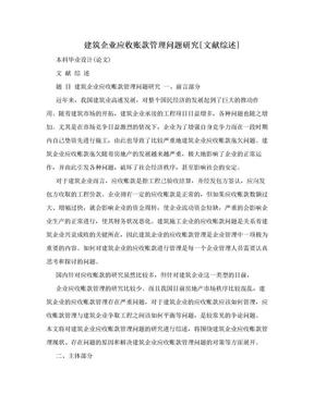 建筑企业应收账款管理问题研究[文献综述].doc