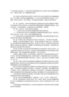 广东高院劳动仲裁委关于劳动仲裁法劳动合同法若干问题意见.doc