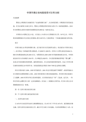 中国早教行业风险投资可行性分析.doc