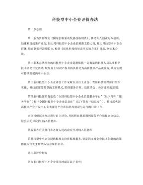 科技型中小企业评价办法.doc