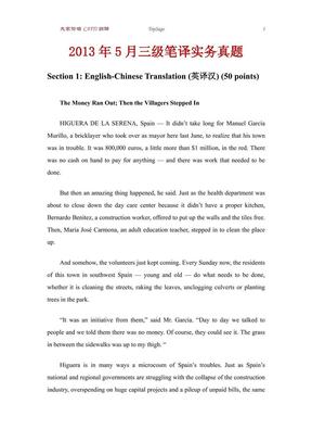 2013年5月26日CATTI三级笔译实务真题.pdf