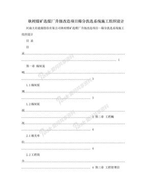 耿村煤矿选煤厂升级改造项目筛分洗选系统施工组织设计.doc