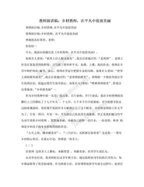 教师演讲稿:乡村教师,在平凡中绽放美丽.doc