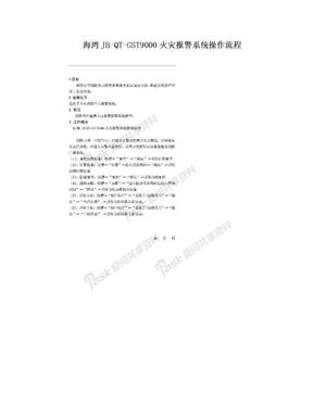 海湾JB-QT-GST9000火灾报警系统操作流程.doc