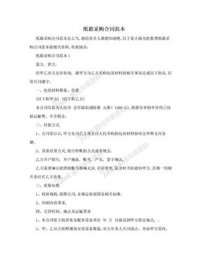 纸箱采购合同范本.doc