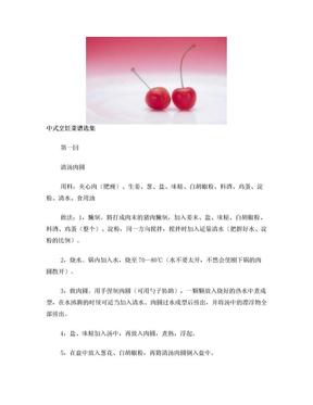 中式烹饪菜谱选集.doc