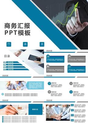 商务汇报PPT模板.pptx
