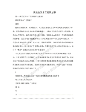 飘柔洗发水营销策划书.doc