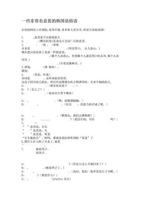 韩国语俗语.doc
